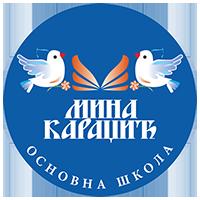 """Основна школа """"Мина Караџић"""""""
